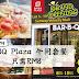 BarBQ Plaza 特别优惠!午间套餐只需RM8![特定分行]