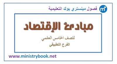 حل كتاب مبادئ الرياضيات لطلبة الاقتصاد والعلوم الإدارية pdf