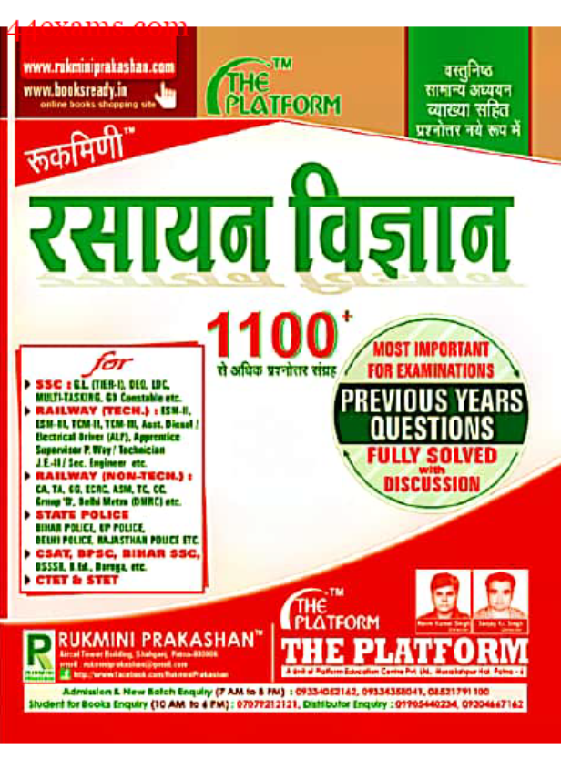Rukmini-Chemistry-1100+-Objective-Questions-For-All-Competitive-Exam-Hindi-PDF-Book
