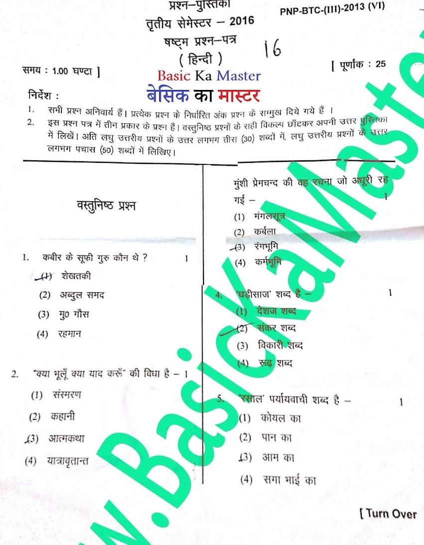 BTC 3rd Semester Exam Paper - हिंदी Batch 2013 Exam 2016