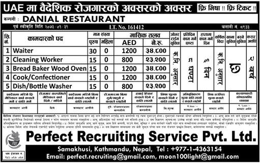 Free Visa & Free Ticket, Jobs For Nepali In U.A.E. Salary -Rs.34,000/