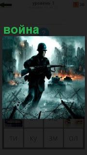 Солдат в каске с ружьем в руках бежит во время войны, стреляя на ходу