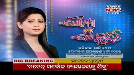 Frekuensi siaran Kanak News di satelit Insat 4A Terbaru