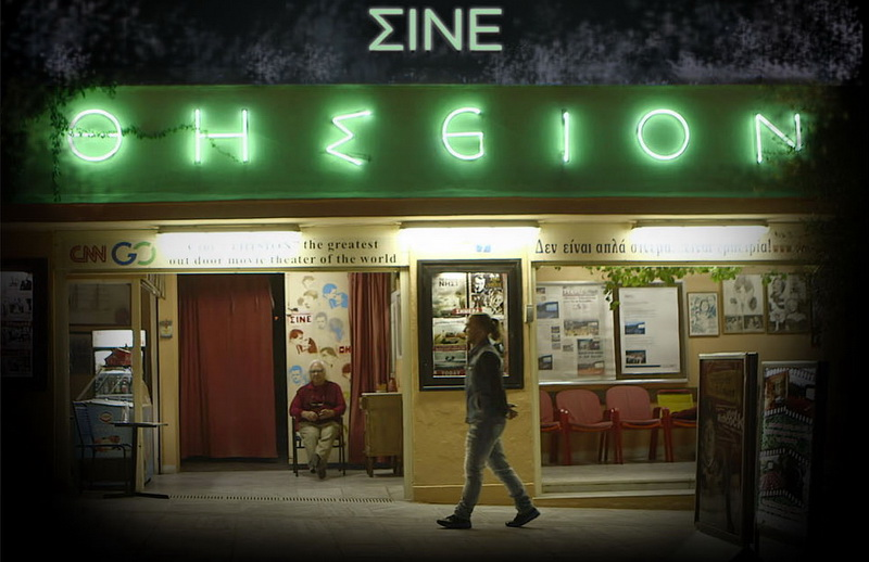 Κινηματογραφική Λέσχη Αλεξανδρούπολης: Προβολές ταινιών και όπερας, σεμιναριακές διαλέξεις και εκδηλώσεις