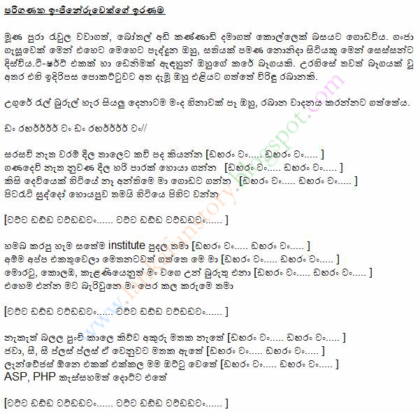 Sinhala Jokes-Software Engineer's Request-Part One