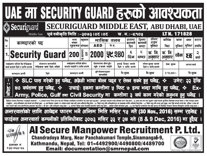 Jobs in UAE, Abu Dhabi as Security Guards for Nepali Candidates, Salary Rs 59,240
