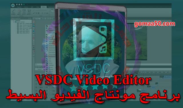 برنامج مونتاج الفيديو البسيط  VSDC Video Editor Pro 6.3.2.960