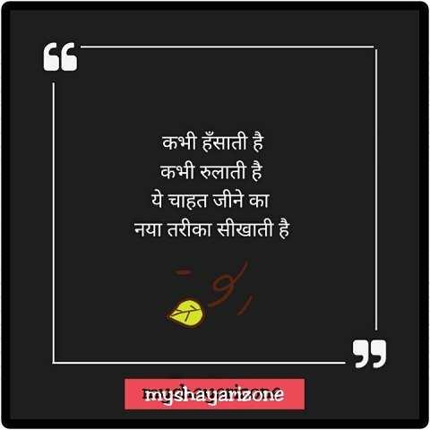 True Love Shayari Lines Hindi Wallpaper Status