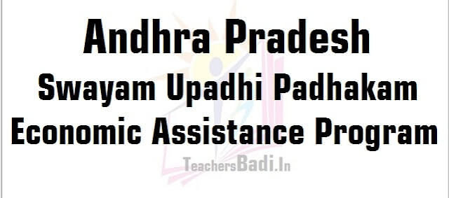 AP Swayam Upadhi Padhakam,Economic Assistance Program