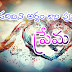 Heart Touching Love Quotes In Telugu  Images,Real prema kavithalu images in telugu Images