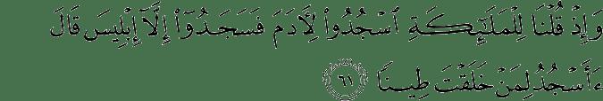Surat Al Isra' Ayat 61
