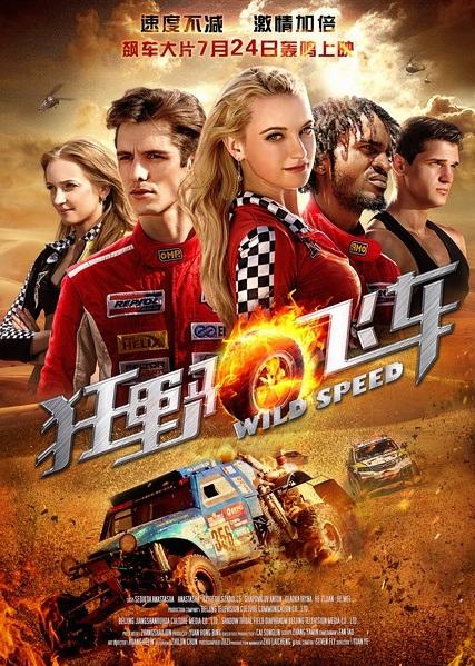 Wild Speed - 狂野飞车 (2015)