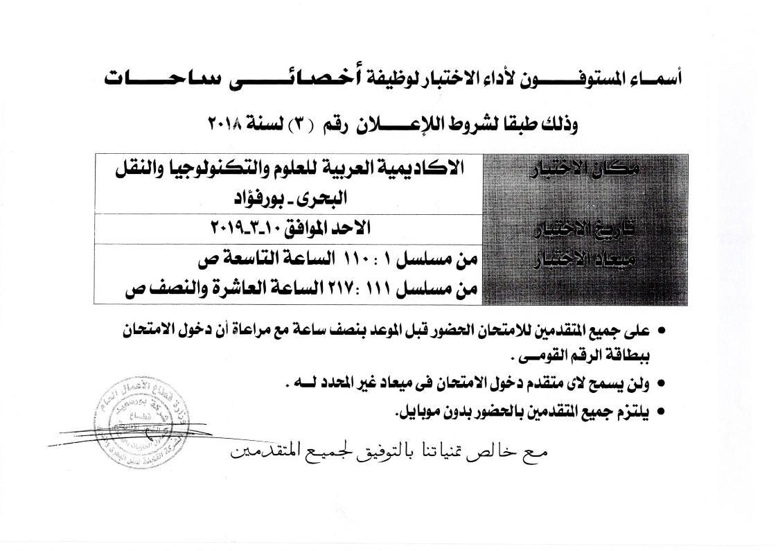 أسماء المستوفين لأداء الأختبار لوظيفة أخصائى ساحات    وذلك طبقاَ لشروط الاعلان رقم 3 لسنة 2018 م