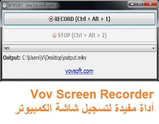 Vov Screen Recorder أداة مفيدة لتسجيل شاشة الكمبيوتر