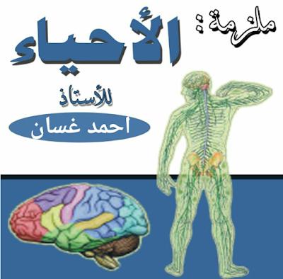 ملزمة الوراثة  في مادة الاحياء للصف السادس الاحيائي للاستاذ احمد غسان