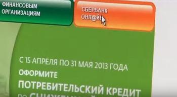 Оплата коммунальных кредитной картой Сбербанка
