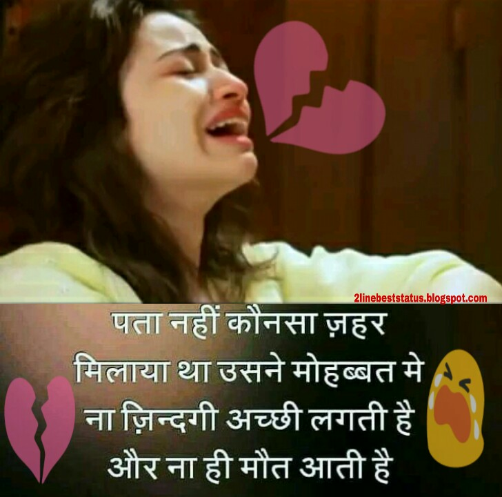 Two Line sad status and Shayari - Two Line Status In Hindi