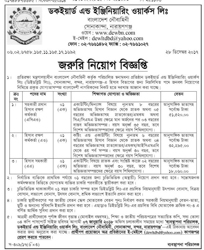 Dockyard and Engineering Works Limited (DEWL), Narayanganj Job Circular 2018