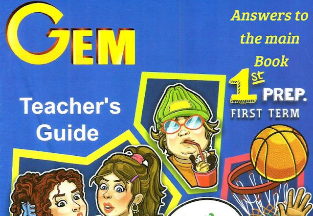تحميل اجابات كتاب جيم gem في الانجليزي اولي اعدادي 2019 الترم الاول