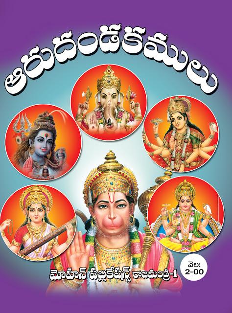 ఆరుదండకాలు | Aaru Dandakaalu | GRANTHANIDHI | MOHANPUBLICATIONS | bhaktipustakalu