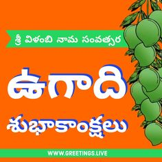 100+ Best Funny Telugu Wishes With Images Free Download