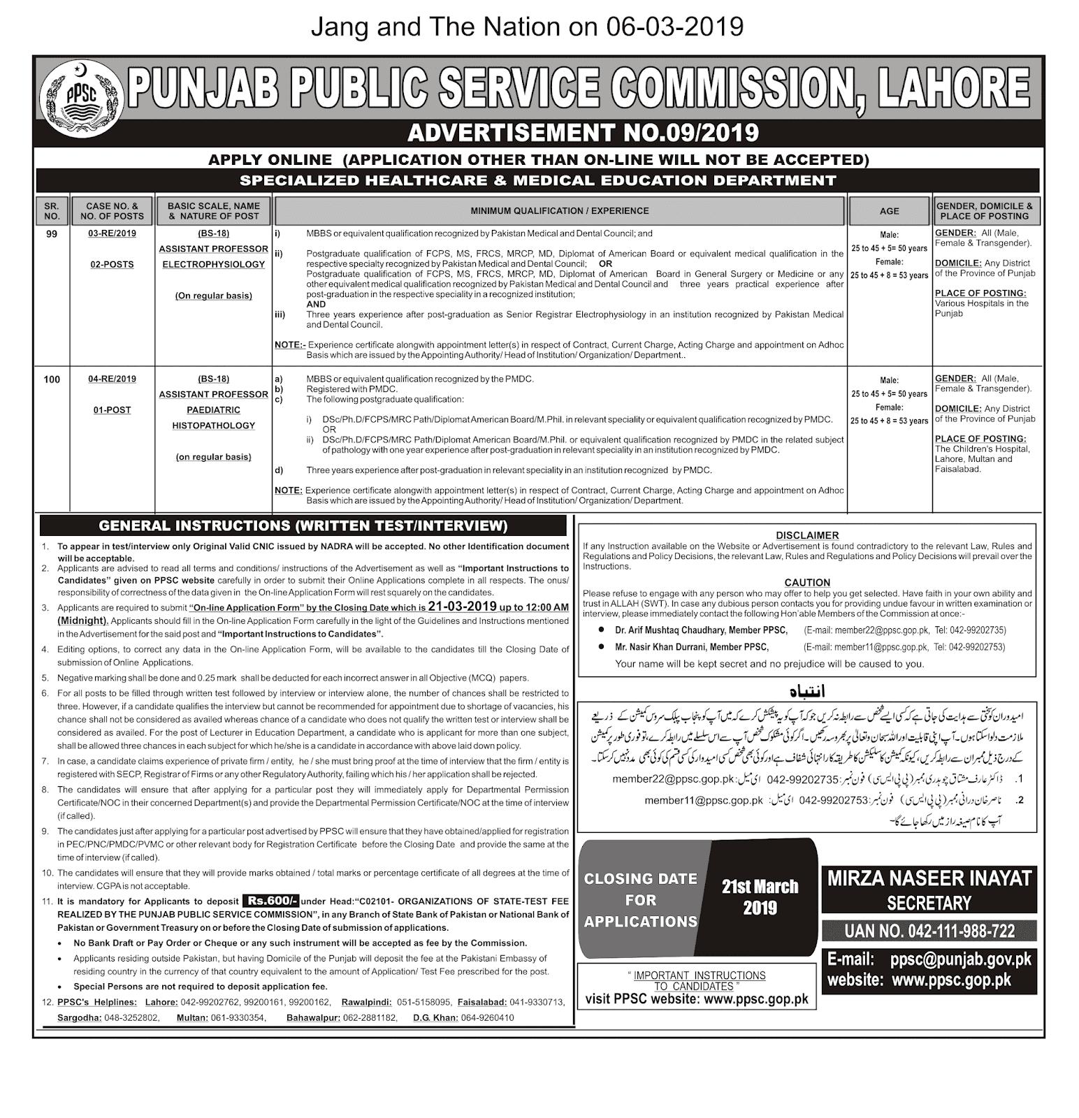 PPSC Advertisement 09/2019