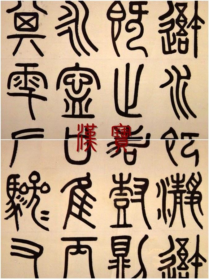 漢寶古美術‧Hanbao Antique Art‧: 清 同治 吳大澂 臨石鼓文書法作品