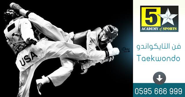 تصميم إعلان فيس بوك تايكواندو Facebook ad Taekwondo