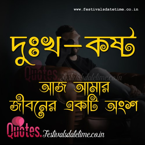 Facebook Bengali Sad Love Quote Free Download