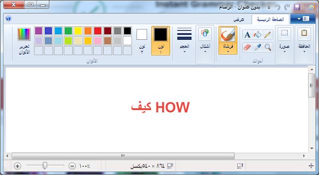 الإبقاء على برنامج الرسام Paint في ويندوز 10