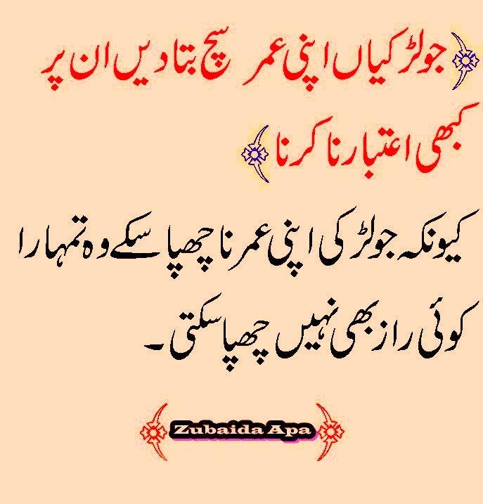 Funny Jokes Zubaida Apa