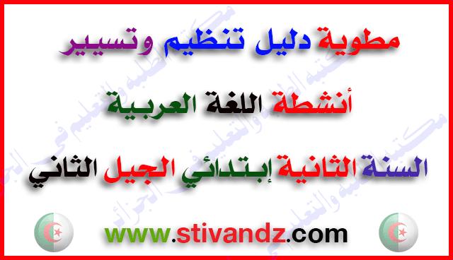 مطوية دليل تنظيم و تسيير أنشطة اللغة العربية وفق التوزيع الزمني للسنة الثانية إبتدائي الجيل الثاني