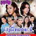 Khsae Chivet Neang Saji 6 Continue