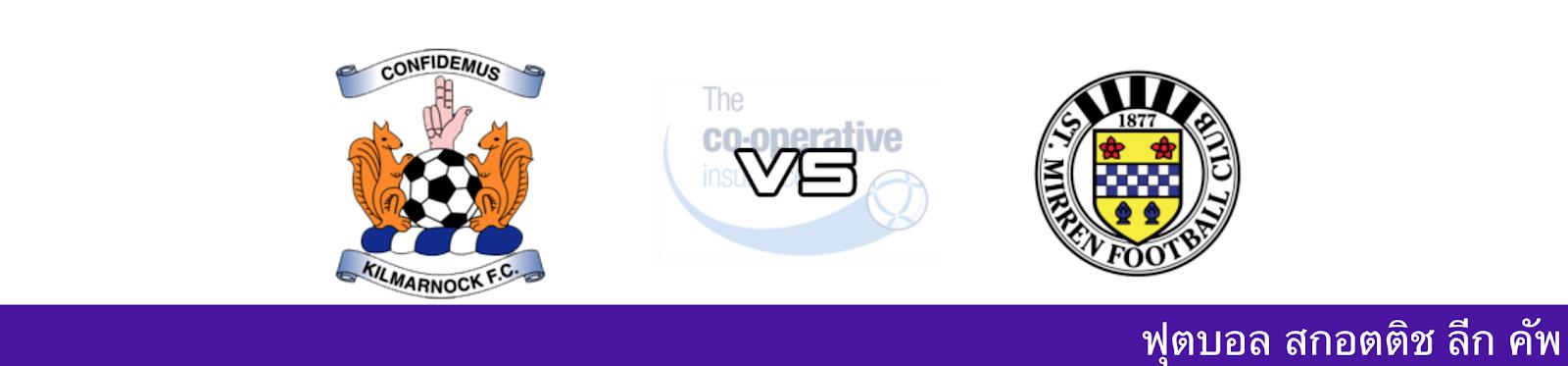 ดูบอลสด วิเคราะห์บอล สก็อตลีกคัพ ระหว่าง คิลมาร์น็อค vs เซนต์ เมียร์เรน