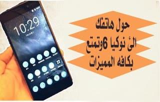 حول هاتفك الى هاتف Nokia 6  وتمتع بكافه المميزات سارع لتجربتة