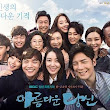Beautiful You Korean Drama Cast, Review and Trailer