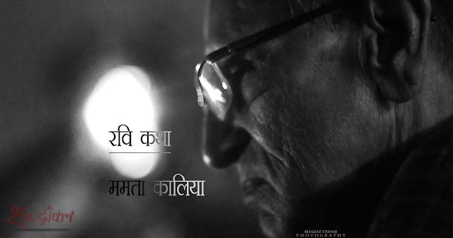रवि कथा  — ममता कालिया (भाग २)   Tribute to Ravindra Kalia by Mamta Kalia - Part 2