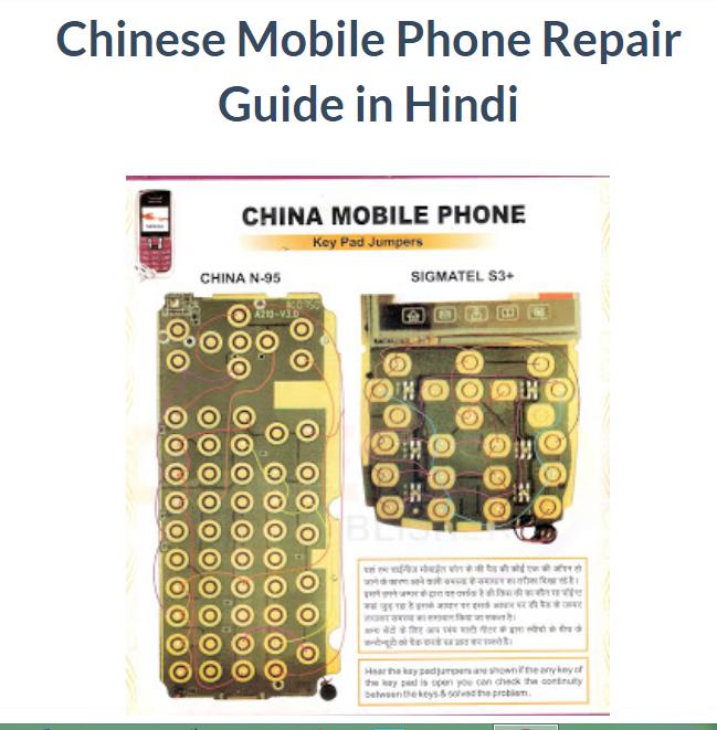 All Mobile Repairing Solution Website