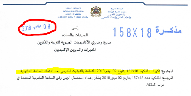 مذكرة وزارية 158-18 في شأن تكييف المذكرة 157-18 المتعلقة بالتوقيت المدرسي بعد اعتماد الساعة القانونية