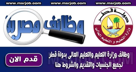 وظائف وزارة التعليم والتعليم العالى بدولة قطر - لجميع الجنسيات والتقديم والشروط هنا