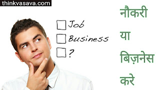 Job ya business kare, 13 Difference