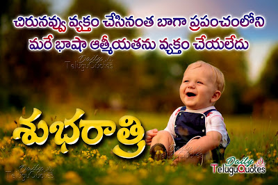 good-night-best-telugu-quotes-greetings-wishes-sms-messages-hd-wallpapers