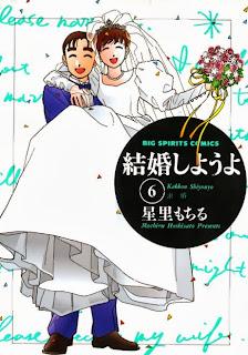 結婚しようよ!