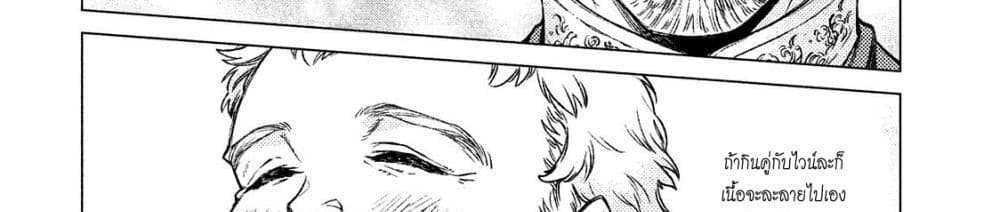 อ่านการ์ตูน Henkyou no Roukishi - Bard Loen ตอนที่ 5 หน้าที่ 77