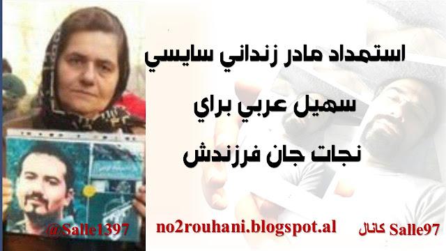 فرنگیس مظلوم مادر زندانی سیاسی سهیل عربی