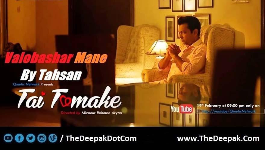 Bhalobashar Maane Guitar Chords Tahsan Khan Tai Tomake Thedeepak