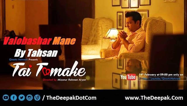 Bhalobashar Maane Guitar Chords, Bangla song sung by Tahsan Khan from the movie Tai Tomake