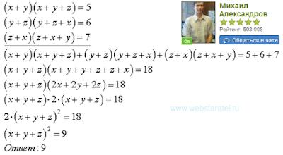Для чисел выполняются три равенства. Найдите квадрат суммы этих чисел. Математика для блондинок.