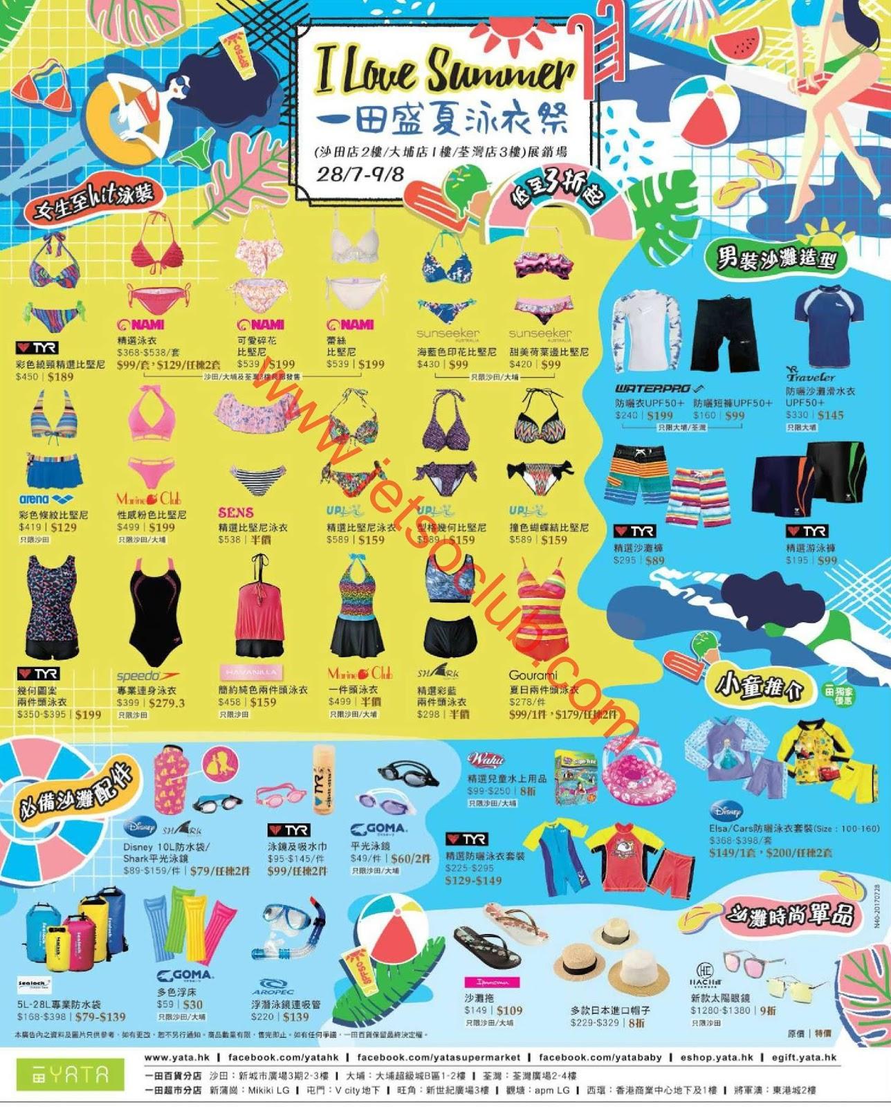 一田百貨:盛夏泳衣祭(28/7-9/8) ( Jetso Club 著數俱樂部 )