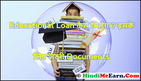 educational loan in hindi